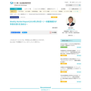 Weekly Market Report(2014年1月6日~) ~米雇用統計が年初の流れを決める~