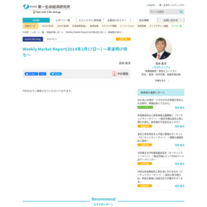 Weekly Market Report(2014年2月17日~) ~寒波明け待ち~