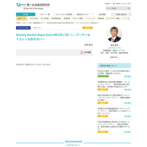 Weekly Market Report(2014年3月17日~) ~プーチンもイエレンも折れない~