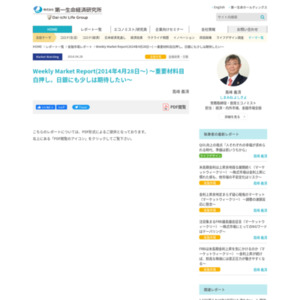 Weekly Market Report(2014年4月28日~) ~重要材料目白押し。日銀にも少しは期待したい~