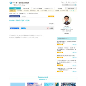 Global Market Outlook G・Wはやわかり(5/2-5/6)