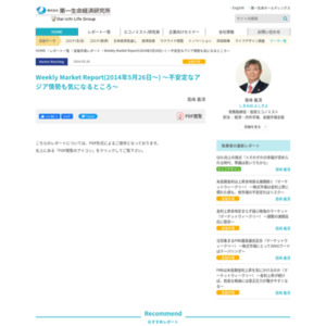 Weekly Market Report(2014年5月26日~) ~不安定なアジア情勢も気になるところ~
