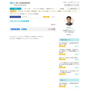 GlobalMarket Outlook USD/JPY 115は射程距離