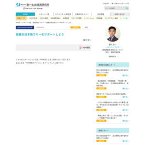 GlobalMarket Outlook 短観が日本株ラリーをサポートしよう
