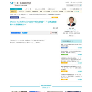 Weekly Market Report(2014年10月6日~) ~日欧追加緩和への期待継続か~