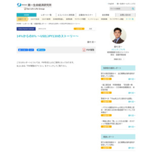 GlobalMarket Outlook 14%からの8% ~USD/JPY130のストーリー~