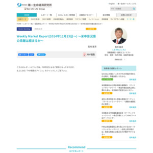 Weekly Market Report(2014年12月15日~) ~米中景況感の乖離は縮まるか~