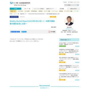 Weekly Market Report(2015年2月23日~) ~米欧中銀総裁の議会証言に注目~