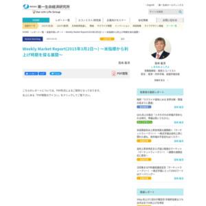 Weekly Market Report(2015年3月2日~) ~米指標から利上げ時期を探る展開~