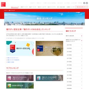 2014年版 日本における「働きがいのある会社」ランキング