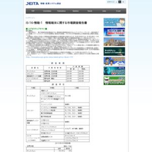 情報端末に関する市場調査報告書