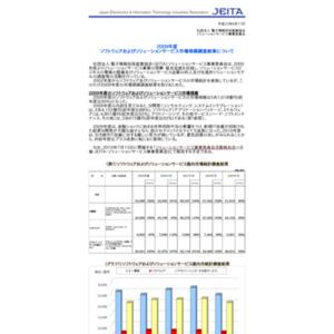 2009年度ソフトウェアおよびソリューションサービス市場規模調査