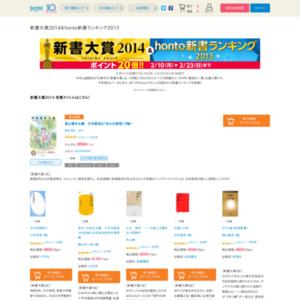 新書大賞2014&honto新書ランキング2013