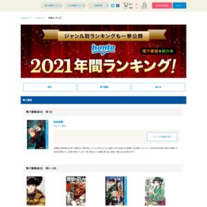 ハイブリッド書店サービス「honto」、2014年 年間ランキング