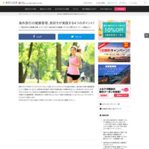 海外旅行の健康トラブルに関するアンケート調査