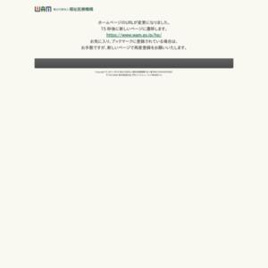 「療養病床の今後の方向」に関するアンケート調査