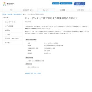 ヒューマンタッチ総研~Monthly Report 2015年3月