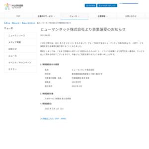 ヒューマンタッチ総研 Monthly Report (2015年4月)