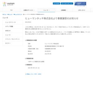 ヒューマンタッチ総研~Monthly Report 2015年11月