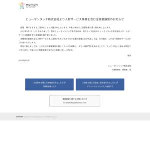 ヒューマンタッチ総研~Monthly Report 2016年8月