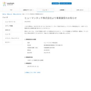 ヒューマンタッチ総研 Monthly Report (2017年8月)