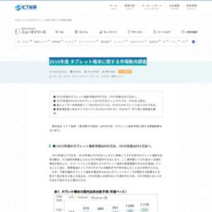 2016年度 タブレット端末に関する市場動向調査