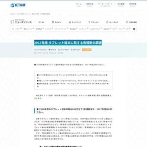 2017年度 タブレット端末に関する市場動向調査