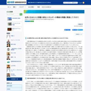 世界と日本の人口問題:食料とエネルギーの需給の問題に関連して(その1)