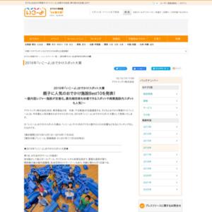 2016年「いこーよ」おでかけスポット大賞