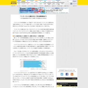 「インターネット白書2009」で見る最新動向(1)