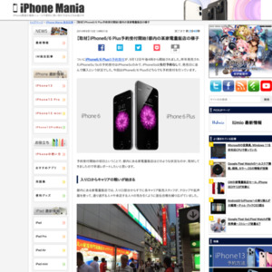 iPhone6/6 Plus予約受付開始!都内の某家電量販店の様子