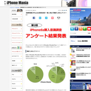 iPhone6s発売目前!一番人気は?読者1,000人アンケート