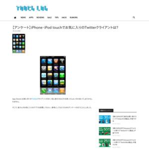 iPhone iPod touchでお気に入りのtwitterクライアントは?