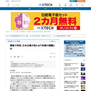 調査で判明、日本企業が抱えるIT投資の課題とは