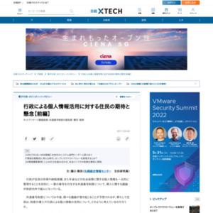 行政による個人情報活用に対する住民の期待と懸念【前編】