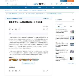 開発支援ツール徹底調査2011 テスト編