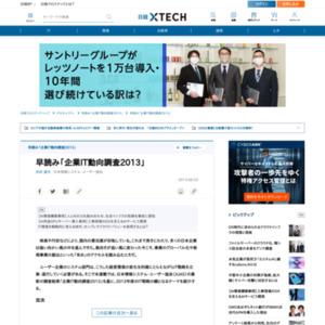 早読み「企業IT動向調査2013」