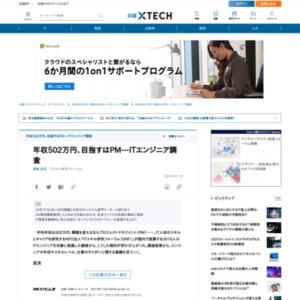 年収502万円、目指すはPM---ITエンジニア調査