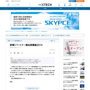 詳報!パートナー満足度調査2014