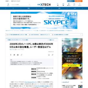 2008年2月のノートPC,台数は東芝が2006年9月以来の首位奪還,ユーザー数首位はデル