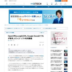 OpenOffice.orgは22%,Google Docsは11%が使用,オフィス・ソフト利用調査