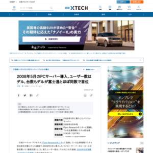 2008年5月のPCサーバー導入,ユーザー数はデル,台数もデルが富士通とほぼ同数で首位