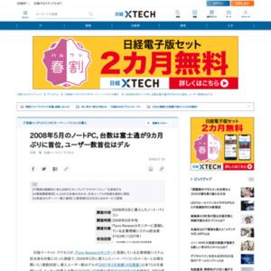 2008年5月のノートPC,台数は富士通が9カ月ぶりに首位,ユーザー数首位はデル