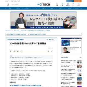 2008年版中堅・中小企業のIT意識調査