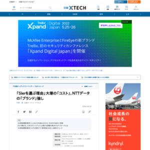 「SIerを選ぶ理由」大塚の「コスト」,NTTデータの「ブランド」強し