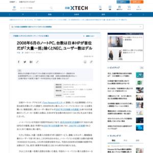 2008年6月のノートPC,台数は日本HPが首位だが「大量一括」除くとNEC,ユーザー数はデル