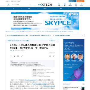 7月のノートPC,導入台数は日本HPが前月に続き「大量一括」で首位,ユーザー数はデル