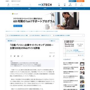 「日経パソコン」企業サイトランキング 2008---主要500社のWebサイトを評価