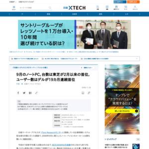 9月のノートPC,台数は東芝が2月以来の首位,ユーザー数はデルが19カ月連続首位