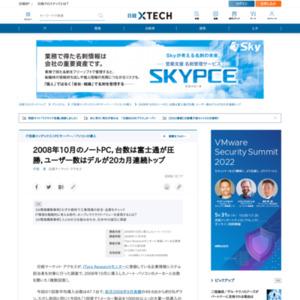 2008年10月のノートPC,台数は富士通が圧勝,ユーザー数はデルが20カ月連続トップ